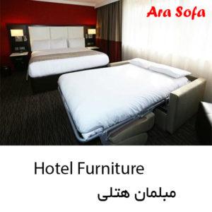 مبل تختخواب شو هتلی مبل تخت شو هتل مبلمان هتلی