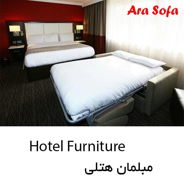 مبل تخت شو هتلی - آرا سوفا