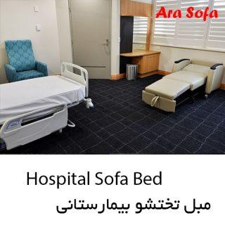 مبل تختخوابشو بیمارستانی