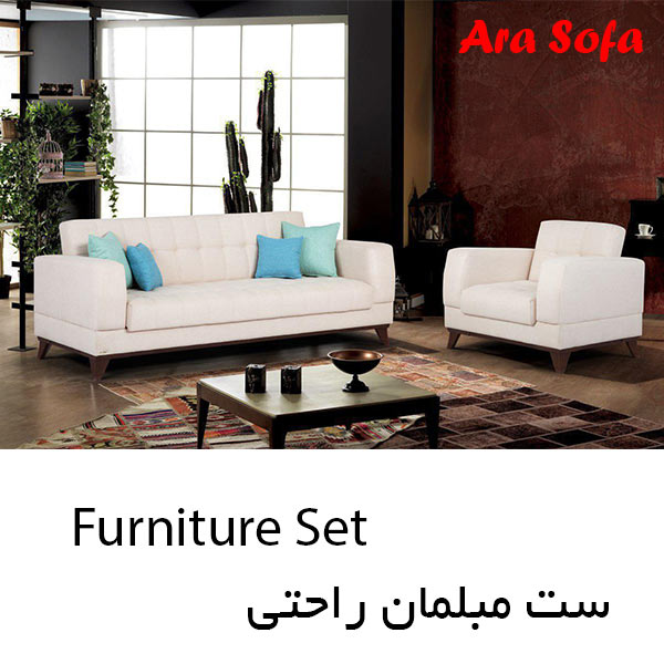 furniture-set-ست-مبلمان-راحتی-تختخوابشو-قیمت-
