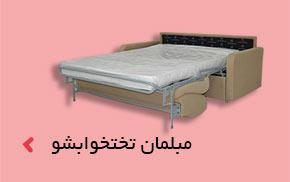 مجموعه مبل تختخواب شو تختشو دو نفره